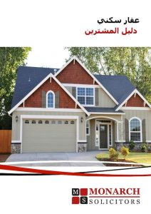 Residential Property Purchase Brochure Arabic
